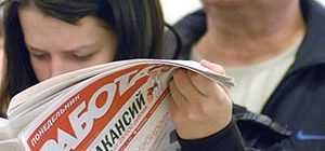 женщина ищет работу в газете