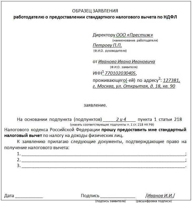 Стандартный налоговый вычет по ндфл документы для кредита в москве Панфиловская