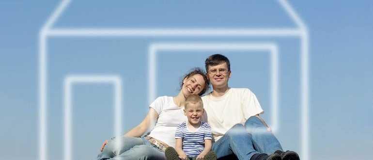 """Помощь молодым супругам по государственной программе """"Молодая семья"""""""