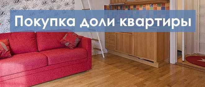 dolya kvartiry