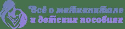 Материнский капитал и детские пособия в 2019 году