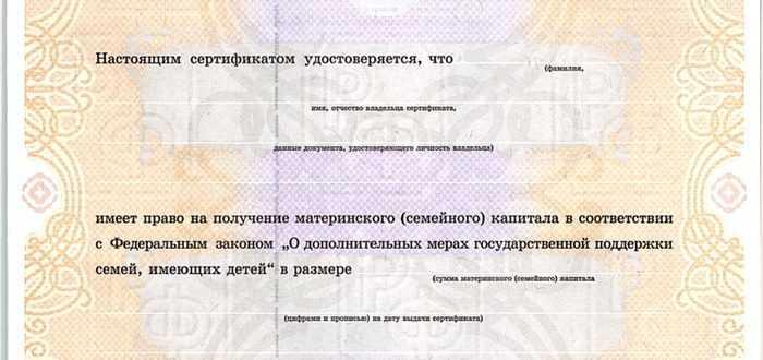 Заявление на маткапитал – получаем сертификат в кратчайшие сроки