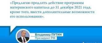 """Срок действия государственной программы """"Материнский капитал"""""""