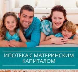 Ипотека под материнский капитал