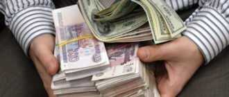 Много денег в руках