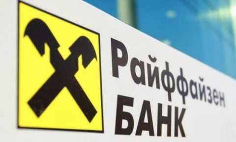Ипотечный кредит в РайффайзенБанке под маткапитал