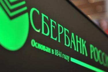 Ипотечный кредит в Сбербанке под маткапитал
