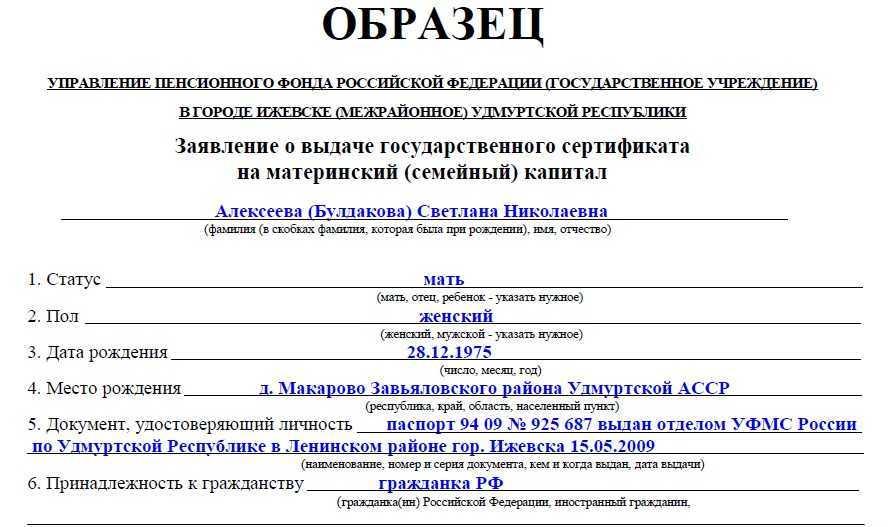 Оформление маткапитала в Ростове-на-Дону и области