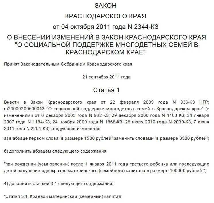 Закон 2344 Краснодарского края