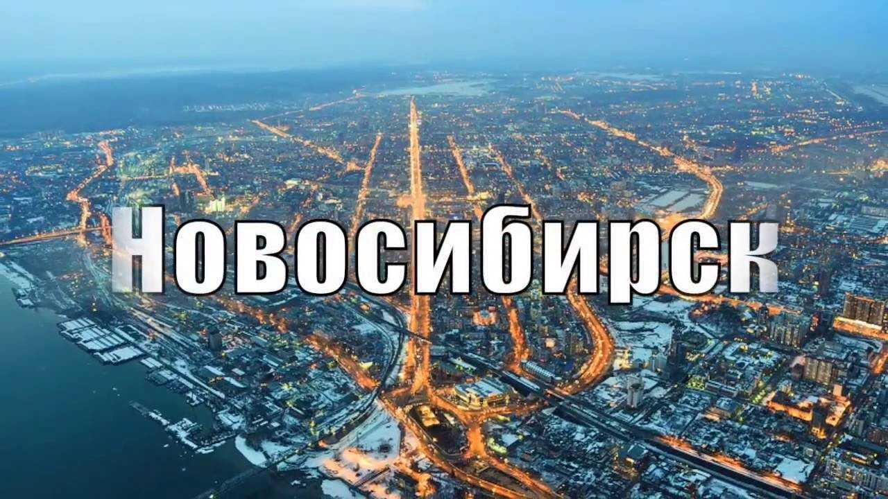 Материнский капитал и детские пособия в Новосибирске и Новосибирской области