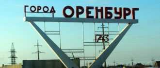 Региональный маткапитал в Оренбурге
