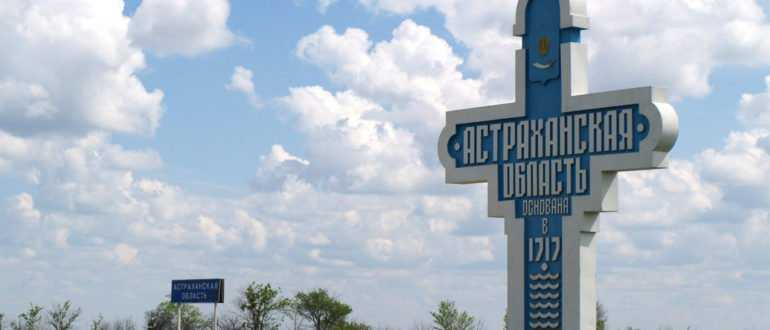 Региональные выплаты в Астрахани и Астраханской области