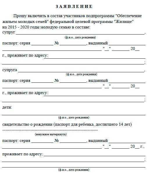 """Заявление для участия в программе """"Молодая Семья"""""""