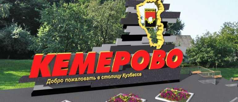 Выплаты семьям с детьми в Кемерово и Кемеровской области