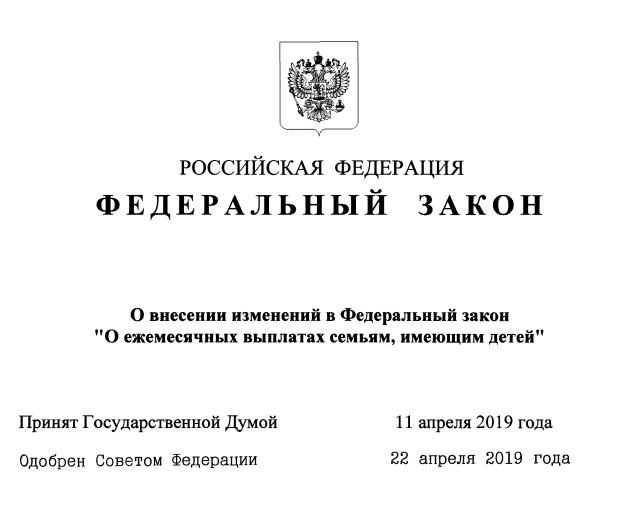 ФЗ от 12 мая