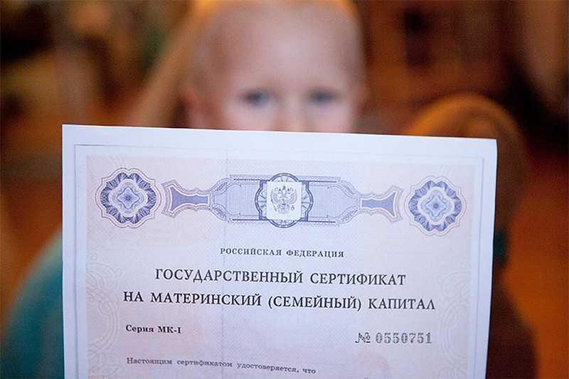 сертификат о мат капитале