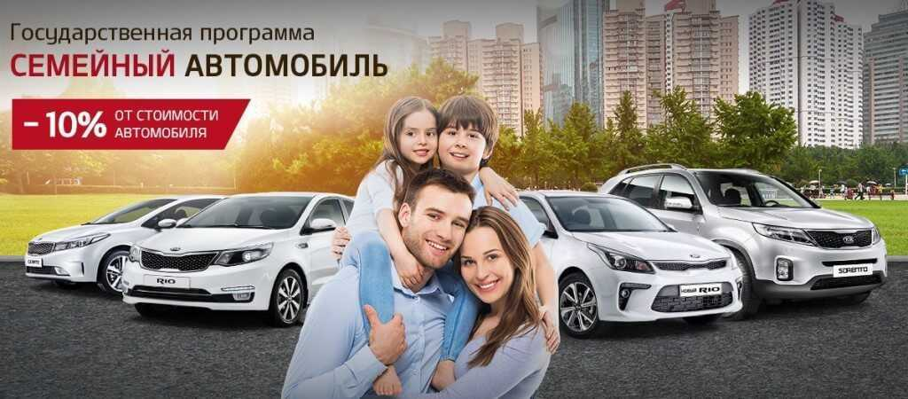 """Программа """"Семейный автомобиль"""""""