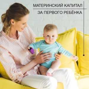 Материский капитал при рождении первенца