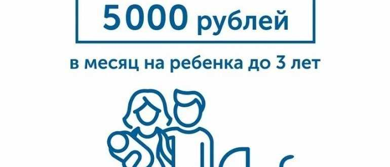 Как оформить выплаты 5000 рублей на детей до трех лет