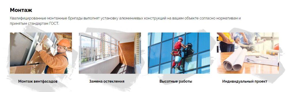 Удобство и надежность алюминиевых конструкций
